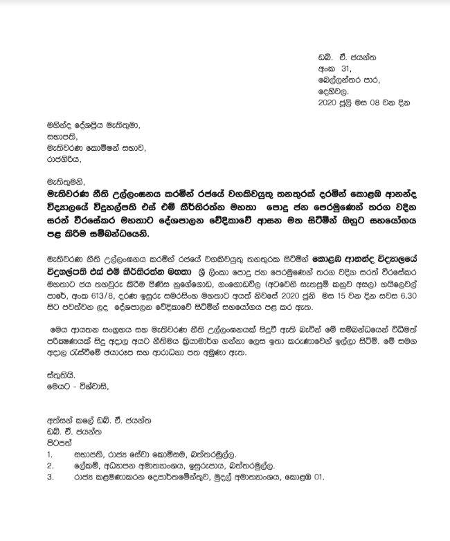 ECC Letter